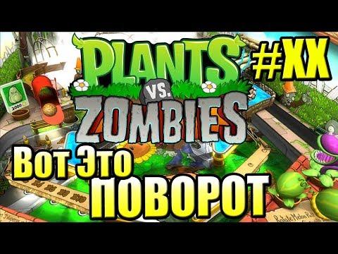 САДОВОЕ ПОБОИЩЕ! #XX — Plants vs Zombies Zen Pinball 2 {PS4} — Странный СпинОфф