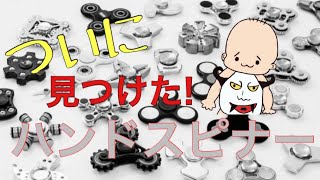 【ハンドスピナー】 http://www.murasaki.co.jp/shop/kanto/519/_1528/h...