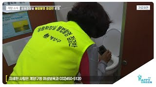 공중화장실 불법촬영 점검반 운영_[2020.2.3주] 영상 썸네일