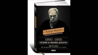 видео Скачать книгу «История на миллион долларов» Роберт Макки