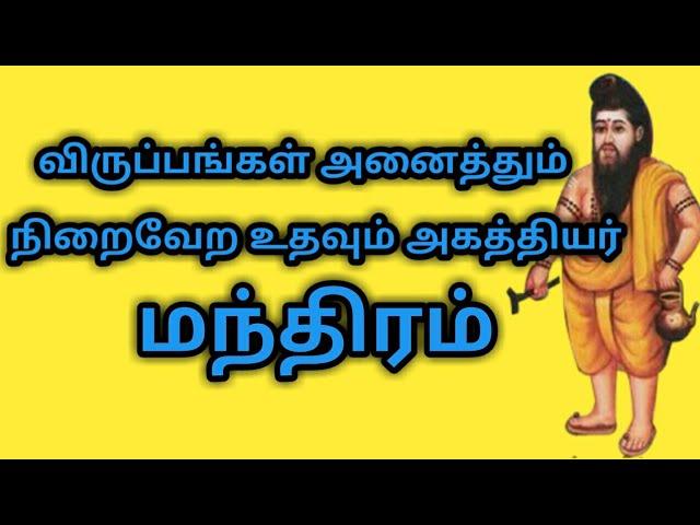 agathiyar mantra tamil | விருப்பங்கள் அனைத்தும் நிறைவேற உதவும் அகத்தியர் மந்திரம் | sithargal