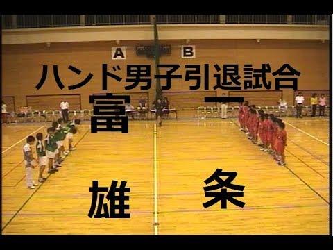 ハンドボール男子富雄高校VS一条高校