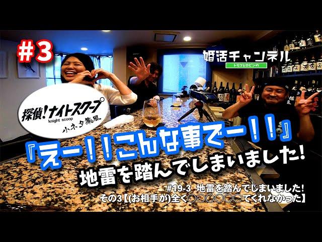 #19-3【婚活】地雷を踏んでしまいました! ♦︎探偵!ナイトスクープ 小ネタ集風♦︎【恋愛】