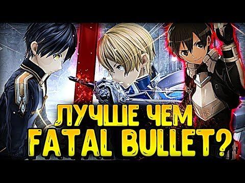 🐬НОВАЯ ИГРА по Аниме Мастера Меча Онлайн Алисизация - Sword Art Online Alicization Lycoris?🐬