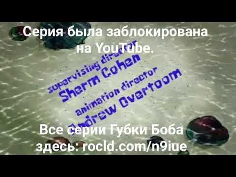 Губка Боб Квадратные Штаны | 12 сезон 5 серия | Красти Тюрьма (HD)