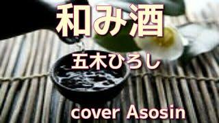 【新曲】和み酒/五木ひろし cover麻生新