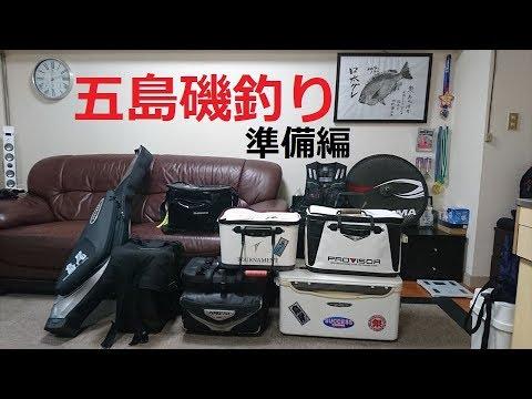 五島磯釣り(準備編)