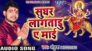2017 का सबसे हिट देवी भजन - Ankush - Sughar Lagataru A Mai - Mori Maiya - Bhojpuri Devi Geet