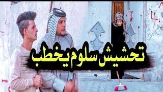 تحشيش / خطوبة سلوم شوفو شصار... #يوميات_سلوم