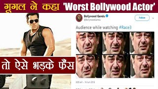 Race 3: Salman Khan becomes Joke; As he titled 'Worst Bollywood Actor' by Google | FilmiBeat