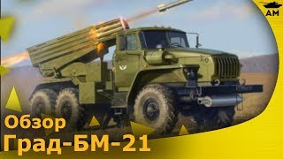 Экспресс-обзор: Град БМ-21 от Звезды