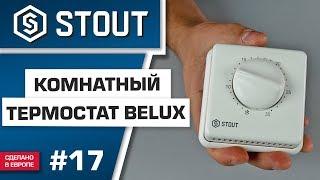 Мини-обзор: комнатный термостат BELUX
