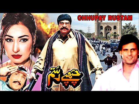 CHUPAY RUSTAM - SULTAN RAHI - OFFICIAL PAKISTANI MOVIE