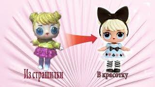 DIY кукла  LOL Алиса / перерисовка лица / лепка одежды #хобби для души