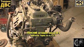 Японский Автопром Конца 80-Х (Двигатель Toyota 1fz-Fe 4.5 Л)