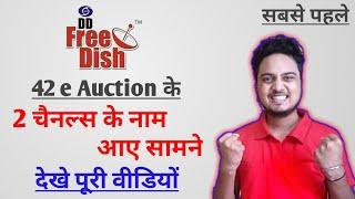 DD Free Dish 42 e Auction 2 new channels name confirmed | 2 Channels के नाम आए सामने | DD Free dish