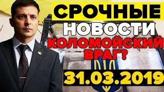 СРОЧНАЯ НОВОСТЬ В ДЕНЬ ВЫБОРОВ — СПОНТАННОЕ РЕШЕНИЕ — 31.03.2019