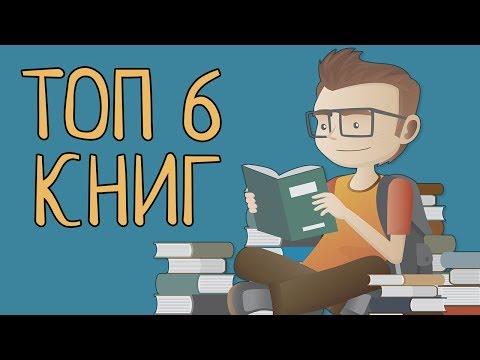 6 Лучших Книг по Саморазвитию - Книги, Которые Изменят Твою Жизнь