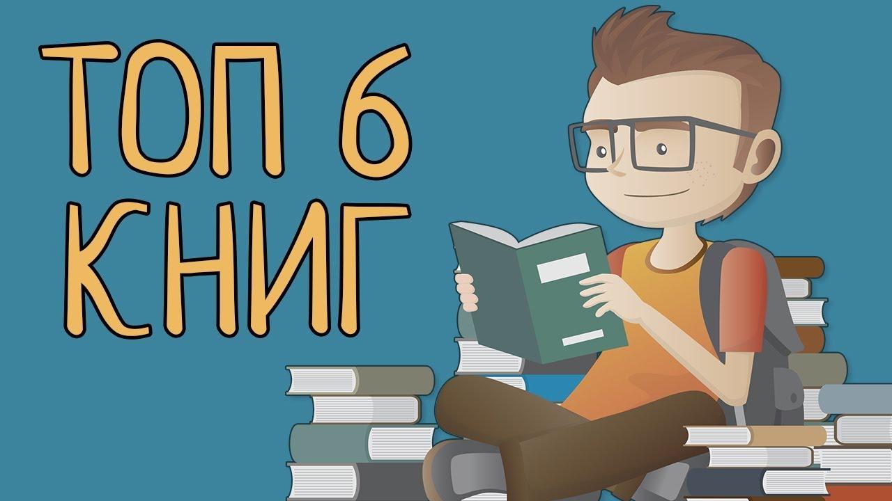 6 Лучших Книг по Саморазвитию - Книги, Которые Изменят ...