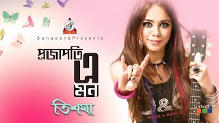 Download Projapoti - Tishma - Bangla Music  2016 MP3 song and Music Video