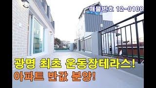 광명신축빌라 39평 철산역세권+초대형 운동장테라스+큰방…