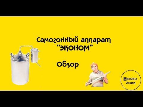 """Самогонный аппарат """"ЭКОНОМ"""" - обзор"""