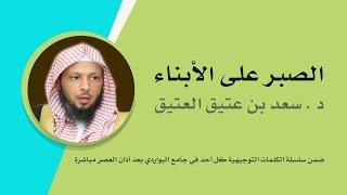 تحميل محاضرات الشيخ سعد العتيق mp3