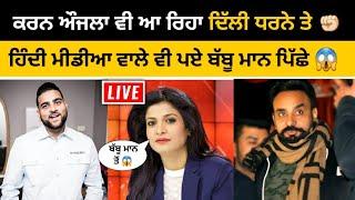 Karan aujla Delhi   Babbu Maan Hindi News Channel   Delhi Live   Punjabi Jatt