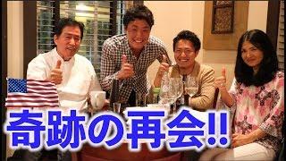 【051】奇跡体験!再会youtubeアメリカ横断旅の恩人の元へ!!(アメリカ14日目)