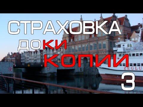 Страховка для Польской визы