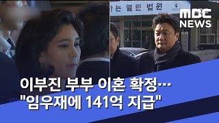 """이부진 부부 이혼 확정…""""임우재에 141억 지급"""" (2020.01.27/뉴스투데이/MBC)"""