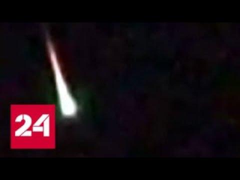 """""""Огненный шар"""", упавший с неба, напугал жителей Японии - Россия 24"""