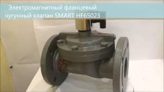 Электромагнитный клапан SMART HF65023(Клапан электромагнитный SMART HF65023 Чугунный электромагнитный клапан большого расхода SMART HF65023 DN 65, нормально-..., 2015-06-29T07:24:02.000Z)