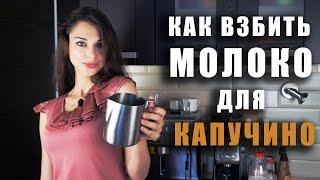 Как правильно взбивать МОЛОКО для КАПУЧИНО /Как взбить молочную пену /Капучинатор / кофемашина BORK