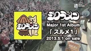 シクラメン アルバム「スルメ1」トレーラー