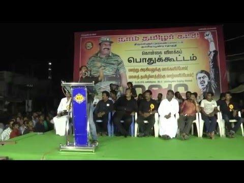 குமிடிப்பூண்டி  பொதுக்கூட்டம் - சீமான் உரை- 12-09-2015