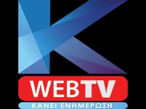 Kapa WebTV - Live μετάδοση