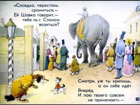Картинки по запросу слон и моська картинки