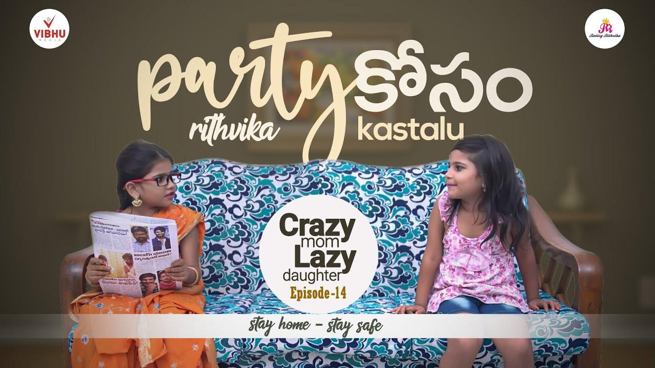 Crazy Mom & Lazy Daughter Episode 14 | Party kosam Rithvika kastalu | Rating Rithivika | Vibhu media