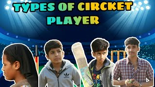 Types of circket player || parody || PRINCE VYNZ OFFICIAL