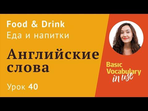 Урок 40 - Food & Drink. Еда и напитки. - Видео онлайн