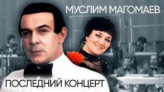 Муслим Магомаев. Последний концерт