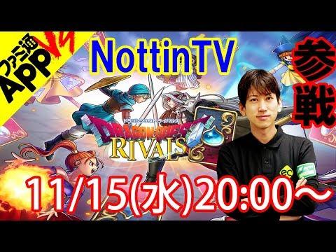 【ドラクエライバルズLIVE】NottinTVがファミ通Appに遊びに来たよ!