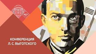 Собкин В.С. Ранний Выготский. Психология искусства. 15 ноября 2016 г.