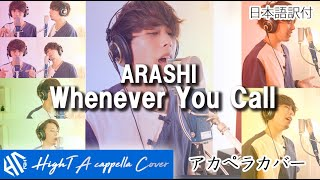 Download Mp3 【日本語字幕】嵐-arashi- / Whenever You Call  Produced By Bruno Mars   A Cappella Cover