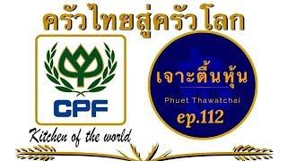 หุ้น CPF ธุรกิจโต หนี้โต ราคาแบบ minimal | เจาะตื้นหุ้น EP.112