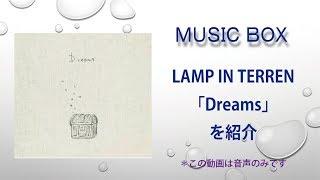 【音楽紹介】LAMP IN TERREN 「Dreams」を紹介