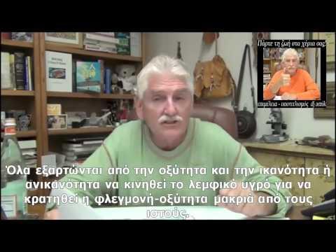 DR. ROBERT MORSE - Θεραπεύστε τον θυρεοειδή (με υπότιτλους)