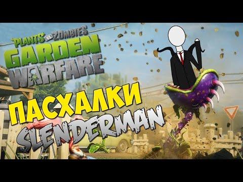 ПАСХАЛКИ Plants vs Zombies: Garden Warfare - СЛЕНДЕР