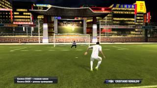 FIFA 12 удары(, 2014-04-24T04:42:58.000Z)